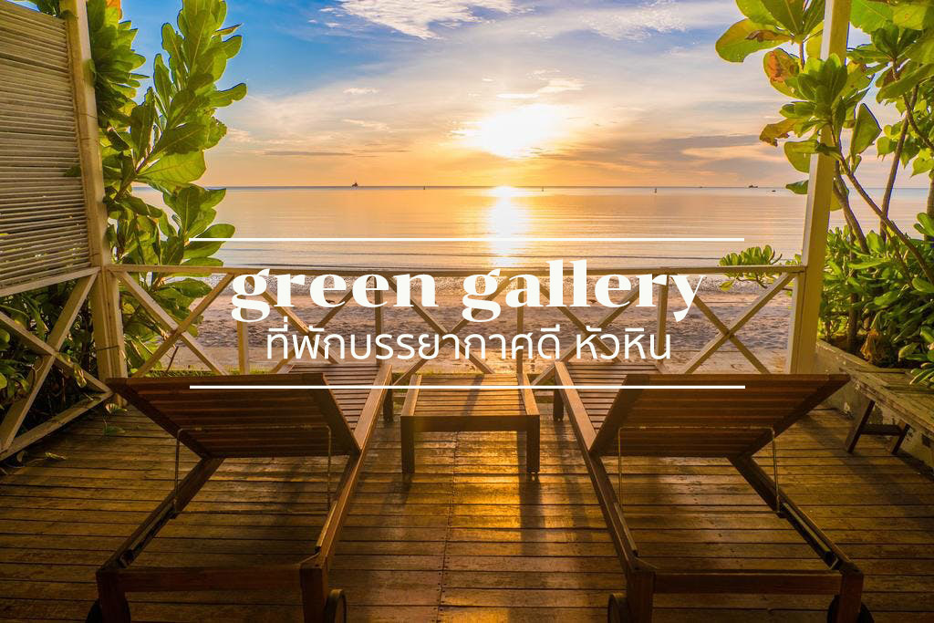 The Green Gallery หัวหิน